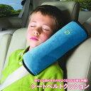 【送料無料】シートベルトクッション シートベルトパット 車内がぐっすりお昼寝スポットに!お子様も安心シートベル…