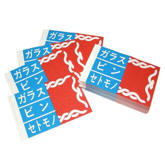 FADEBOMB 日本易碎标签 / 双面背胶发货标签 / 短语 100 张 (117 毫米 x 80 毫米) / 拖车 / 脆弱关注 /GRAFFITI 贴纸