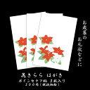 はがき お歳暮 御礼状 クリスマス 和風 冬 絵葉書 ポストカード イラスト 無料 和風【花きらら FPS-729 ポインセチア…