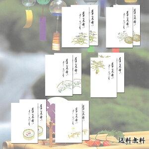 暑中見舞い はがき 和風 イラスト 夏 和紙 お中元 御礼状【花うたげ 12枚入り 定型文付き】挨拶状 ハガキ 福井朝日堂 京都