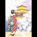 グリーティングカード 和風 クリスマス カード 【舞妓 f20-08】桜 金閣寺 貼り絵風 舞妓 和紙 イラスト メッセージカード 多目的 福井朝日堂 京都