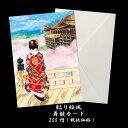 楽天市場 カード 海外向け和風グリーティングカード 舞妓カード F A Greetings