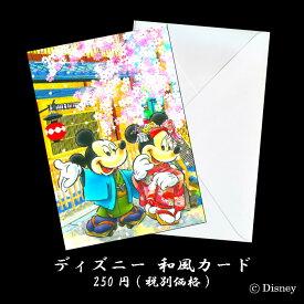 楽天市場 クリスマスカード ディズニーの通販