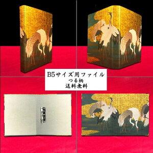 ファイル B5 パンチレスファイル Z式ファイル 和風 レバーファイル バインダー【鶴(つる)】 クリスマスカード 父の日 贈り物 グリーティングカードカードの福井朝日堂 京都