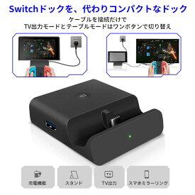 Switchドック 充電スタンド PD対応 小型(HDMI変換/TVモード/テーブルモード)TV出力 アダプター Nintendo Switchシステム対応 4K 1080P解像度 ポータブル USBハブスタンド Type-Cポート&USB3.0ポート搭載