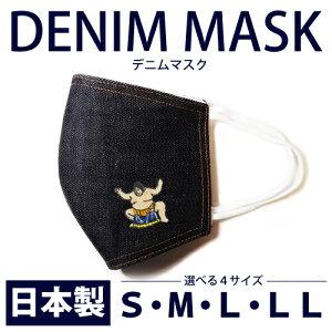 [大相撲 刺繍]くり返し洗って使えるデニムマスク 1枚 くり返し洗って使える日本製布マスク 日本製オーダーシャツ専門店が作るマスク プチギフト 大人用マスク 相撲取り オリジナル プレゼ