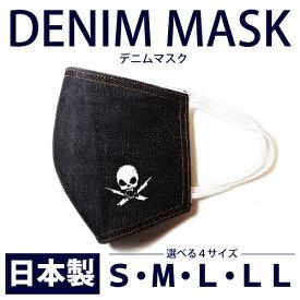 [ドクロ刺繍入り]くり返し洗って使えるデニムマスク 1枚 くり返し洗って使える日本製布マスク 日本製オーダーシャツ専門店が作る マスク どくろ プチギフト 大人用マスク オリジナル プレゼント 敬老の日 ロカビリー