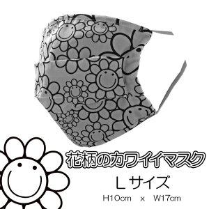 [白黒]めちゃめちゃカワイイおしゃれマスク 1枚(Lサイズ)/くり返し洗って使える日本製布マスク/日本製オーダーシャツ専門店が作るマスク/笑顔の花マスク/メンズ/ペアルック/立体/プリーツ/