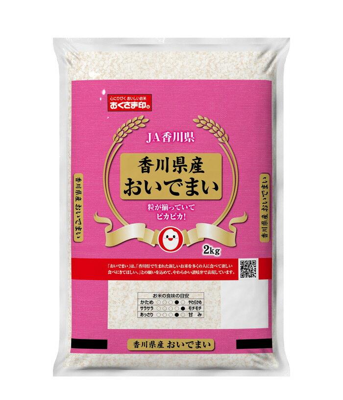 香川県おいでまい 2kg【メーカー直送商品】【平日11時までのご注文で7営業日以内に発送】