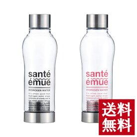 水素水生成器 サンテエミュー 高濃度水素水 ボトル 水素水ボトル サンテエミュー sante emue 電池不要 水素水 高濃度 水筒 タンブラー 携帯 持ち運び 健康 美容 おしゃれ プレゼント 贈り物