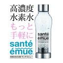 水素水生成器 サンテエミュー高濃度水素水 ボトル サンテエミュー sante emue 電池不要 水素水 高濃度 水筒 タンブラ…