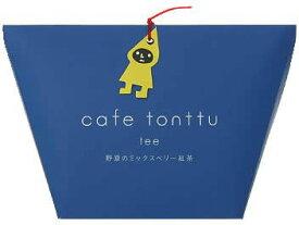 カフェトントゥ 野原のミックスベリー紅茶 (2g×5包) 紅茶 ティー ティーバック お手軽 簡単 かわいい ギフト