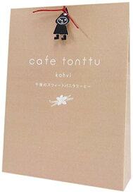 カフェトントゥ 午後のスウィートバニラコーヒー 8g×3包 インスタントコーヒー ドリップコーヒー お手軽 簡単 かわいい ギフト