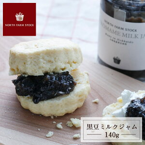 NORTH FARM STOCK 黒豆ミルクジャム ジャム ミルク100% 低濃度 国産 北海道産 プレゼント