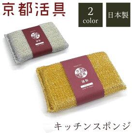 京都活具 スポンジ 金色 銀色 食器洗いスポンジ 日本製 キッチンスポンジ 破れにくい 汚れ掻落とす【あす楽対応】