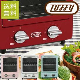 【全4色】Toffy オーブントースター WHITE PINK AQUA RED ラドンナ 手軽 キッチン家電 かわいい トースター 調理器具 ギフト 新生活 【あす楽対応】