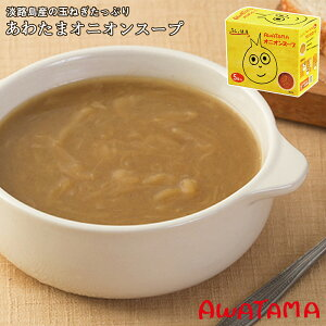 あわたまオニオンスープ 5食入り スープ セット 玉ねぎ 健康 淡路島 国産 スープ フリーズドライ 【あす楽対応】新商品 ss