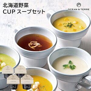 北海道 野菜CUPスープ セットA かぼちゃ 玉ねぎ 男爵いも スイートコーン スープセット カップスープ 野菜スープ 国産 北海道産 手軽 簡単 インスタント おしゃれ プレゼント ギフト