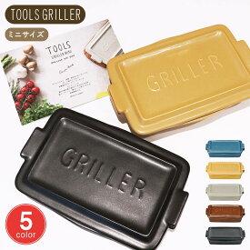 Tools(ツールズ) グリラーミニ イブキクラフト 全5色 オーブン トースター 直下 レンジ コンパクト シンプル 調理器具 調理グッズ 料理 簡単 一人暮らし プレゼント【あす楽対応】