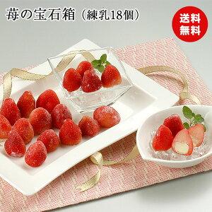 苺の宝石箱(練乳18個) S-3 いちご アイス 果物 フルーツ 練乳 内祝い 熨斗 ホワイトデー 【送料無料】【食品ギフト】【冷凍】