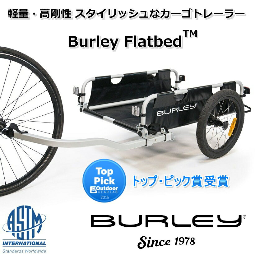 【即納】フラットベッド<Burley Flatbed>シンプル&剛性フレーム。高い走行安定性。満足度保証。