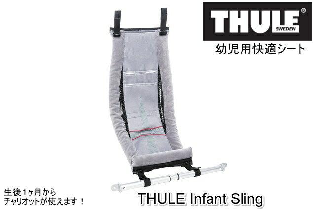 【即納】スーリー・チャリオット・幼児用快適リクライニングシート<Thule Infant Sling>★生後一ヶ月から6ヶ月(目安:身長75cm、体重10kg)くらいまで使えます。★赤ちゃんが一ヶ月から使える、チャリオットファンには嬉しい補助シートです。
