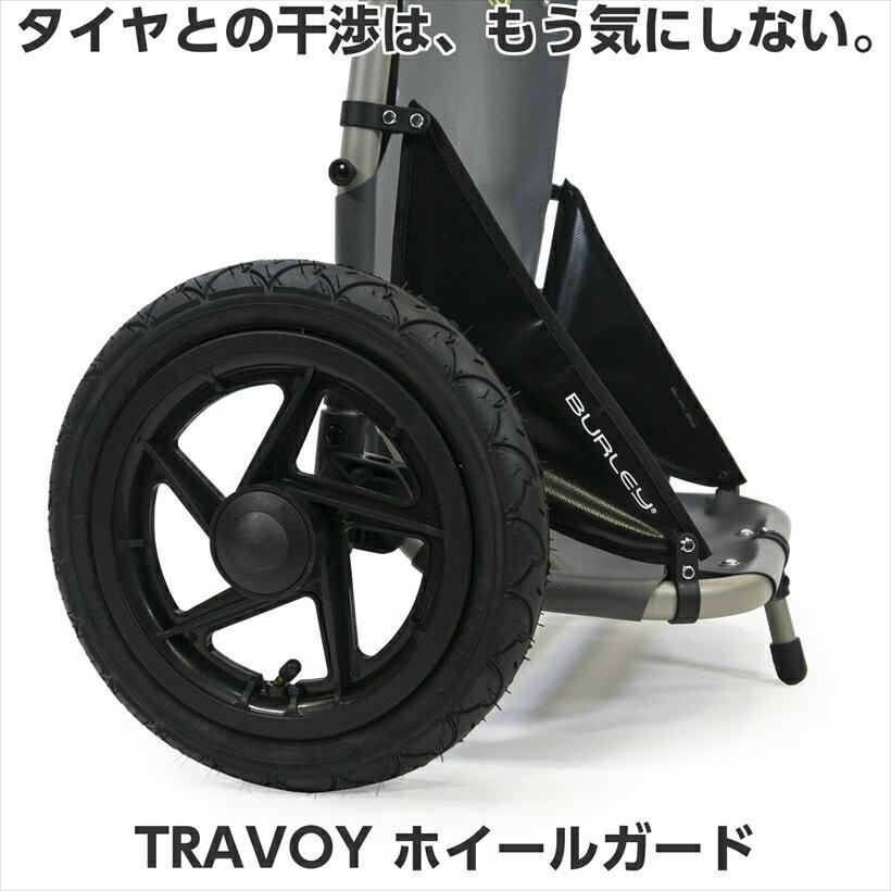 【即納】トラヴォイ・ホイールガード<Wheel Guard, Travoy>トートバッグとタイヤとの干渉を防ぎます。荷物とタイヤとの干渉を防ぎます。