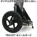 【7.17頃入荷・予約】トラヴォイ・ホイールガード<Wheel Guard, Travoy>トートバッグとタイヤとの干渉を防ぎます。荷物とタイヤとの干渉を防ぎま...