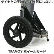 トラヴォイ・ホイールガード<WheelGuard,Travoy>トートバッグとタイヤとの干渉を防ぎます。荷物とタイヤとの干渉を防ぎます。