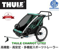 THULEChariot