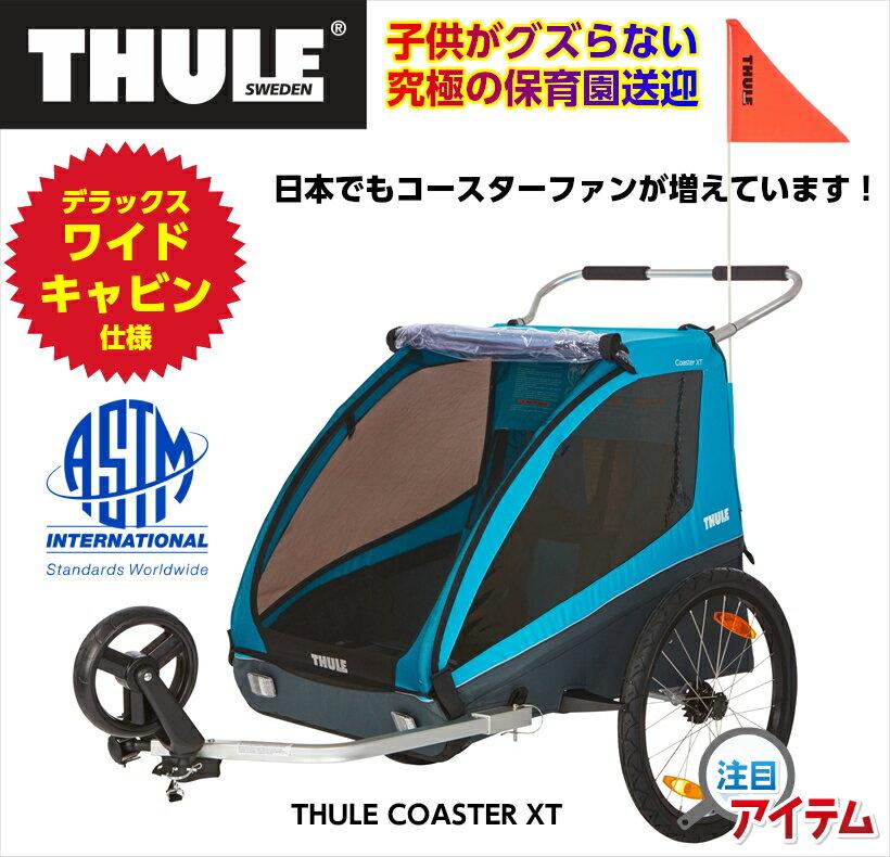 【即納】スーリー・コースター・XT<THULE COASTER XT>チャイルドトレーラー お子様1歳から7歳くらい 二人乗り・身長115cmくらい・積載45kgまで、デラックス室内・ベビーカー用前輪付属 色・スーリーブルー