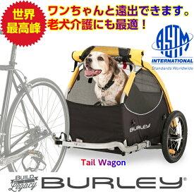 【即納】テイルワゴン<Burley Tailwagon>ドッグトレーラー 室内:長さ82.5x幅48x高さ58cm積載34kgまで 低床設計で老犬に優しい・最高峰のドッグトレーラー 色・イエローブラック