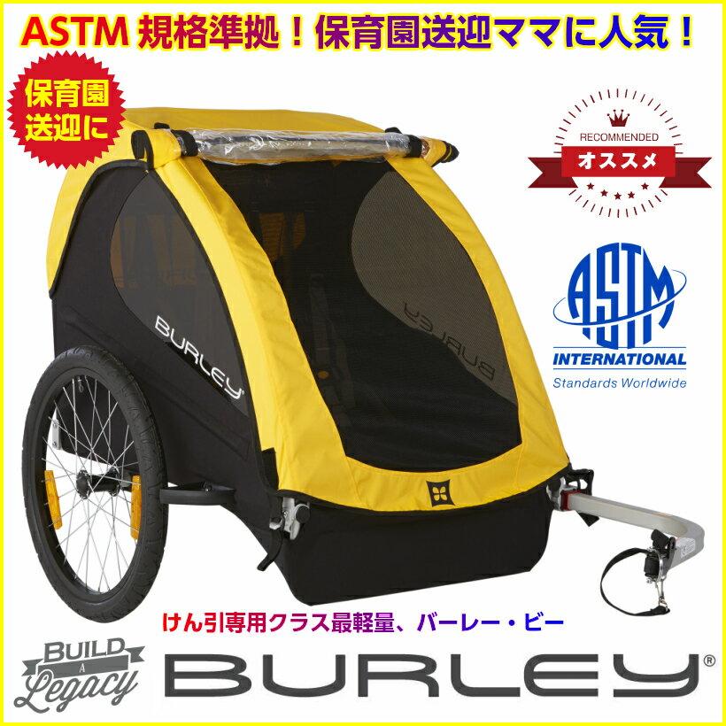 【即納】バーレー・ビー<Burley Bee>チャイルドトレーラー【2人乗り】【けん引専用】【防水キャノピー】クラス最軽量の9.0Kgは、実はプロサイクリストが求める究極仕様