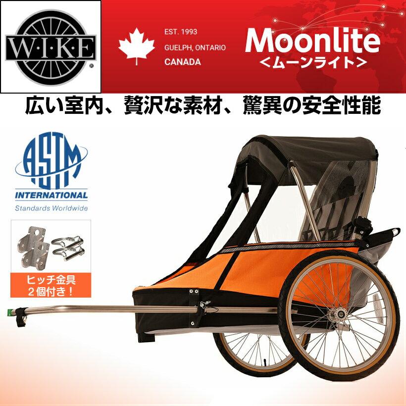 【即納】ワイク ムーンライト<WIKE Moonlite>チャイルドトレーラー お子様1歳から9歳くらい 二人乗り・身長132cmくらい・積載45kgまで、室内超広々仕様・ベビーカー用前輪付属 色・オレンジ