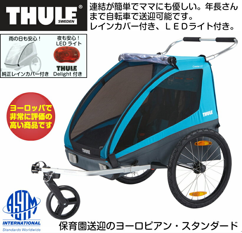 【即納】スーリー・コースター・XT<Thule Coaster XT>防水カバー付雨天対応 チャイルドトレーラー お子様1歳から7歳くらい 二人乗り 年子・双子対応 身長115cmくらい 積載45kg 夜間LEDライト付 デラックス室内 ベビーカー用前輪付属 色:スーリー・ブルー