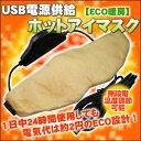 ECOあったかグッズ USBホットアイマスク 温度調節可能!! P25Apr15 05P03Dec16