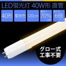 【グロー式工事不要!】LED蛍光灯40w形昼白色120cmDC電源内蔵型広角120度900LM