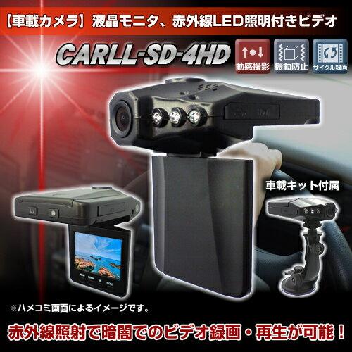 ドライブレコーダー 低照度撮影・画角120度/90度 LCD 赤外線LED付 1200万画素常時録画 ブロードウォッチ CARLL-SD-4HD