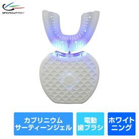 【送料無料】電動歯ブラシ ホワイトニングキット TOOTH-WHITE LEDライトとカプリニウムジェルで白い歯に 歯磨き粉 ヤニ取り 口臭対策 ステインクリア ブロードウォッチ