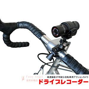 【送料無料】ドライブレコーダー 自転車用 高速撮影対応 200万画素 カメラ設置用各種器具あり 交通事故等の証拠映像に