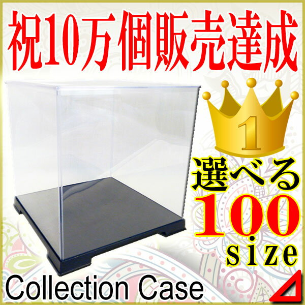 人形ケース フィギュアケース コレクションケース ディスプレイケース プラスチックケース 巾32cm×奥行32cm×高36cm
