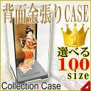 人形ケース 雛人形ケース 背面金張りケース W24cm×D24cm×H40cm