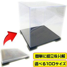 人形ケース フィギュアケース コレクションケース ディスプレイケース プラスチックケース 巾32cm×奥行32cm×高32cm