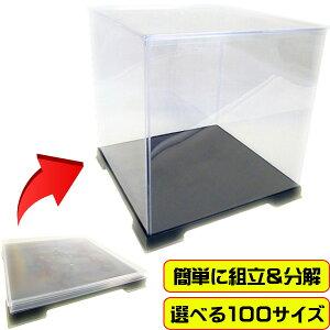 人形ケース フィギュアケース コレクションケース ディスプレイケース プラスチックケース 巾40cm×奥行40cm×高55cm