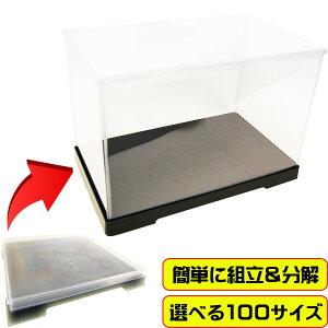コレクションケース ミニカーケース フィギュアケース 幅30cm×奥18cm×高32cm