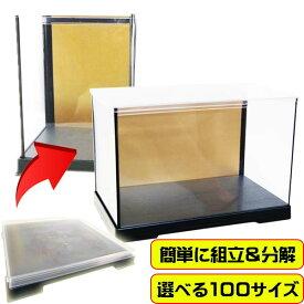 コレクションケース フィギュアケース 雛人形ケース 背面金張りケース W40cm×D21cm×H40cm
