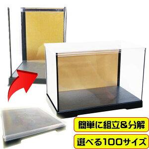 人形ケース 雛人形ケース フィギュアケース コレクションケース 背面金張りケース W21cm×D21cm×H55cm