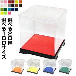 人形ケース フィギュアケース コレクションケース 選べる20色台座フェルト 幅30cm×奥行18cm×高36cm