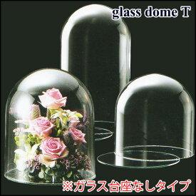 ガラスドーム ディスプレイ 日本製 T16 ガラス台座なしタイプ