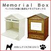 寵物壇紀念紀念盒 G-7287